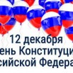 День конституции.jpg